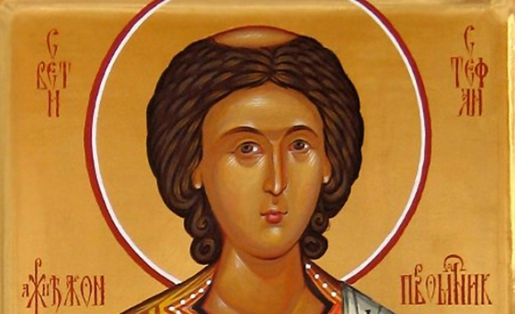 Традиции и обичаи за Стефановден