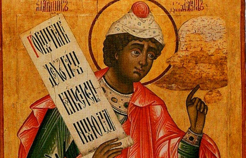 Св. Данаил пожелания за имен ден