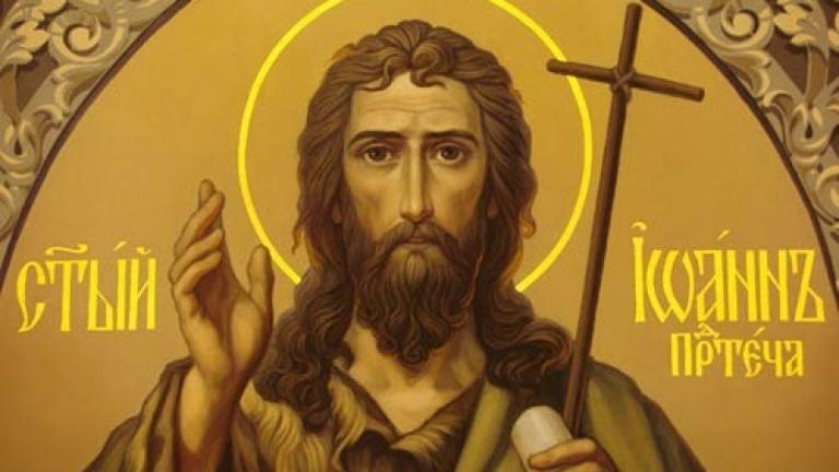 светеца Йоан Кръстител