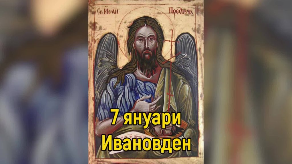Поверия за Ивановден