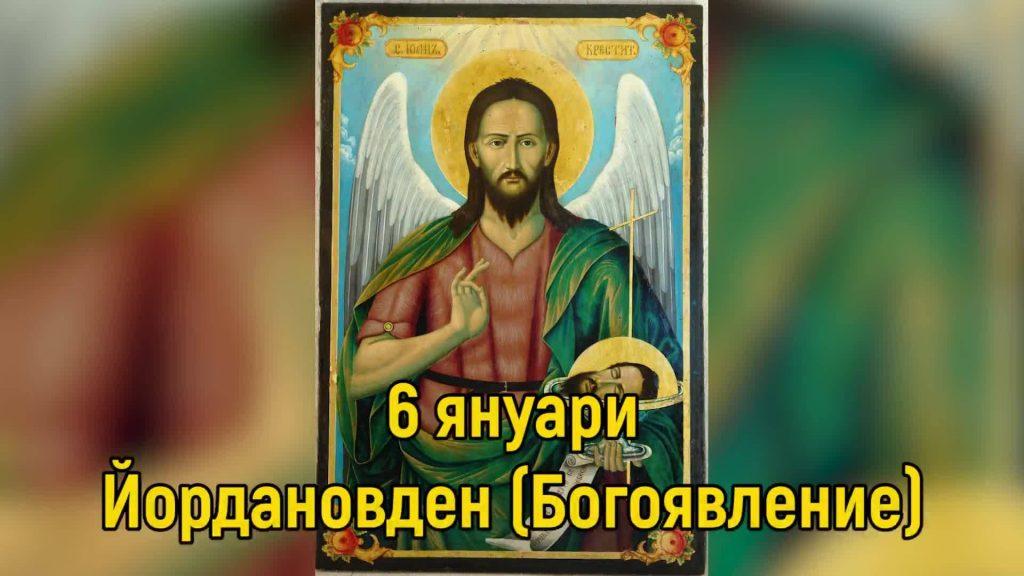 Поверия за Йордановден (Богоявление)
