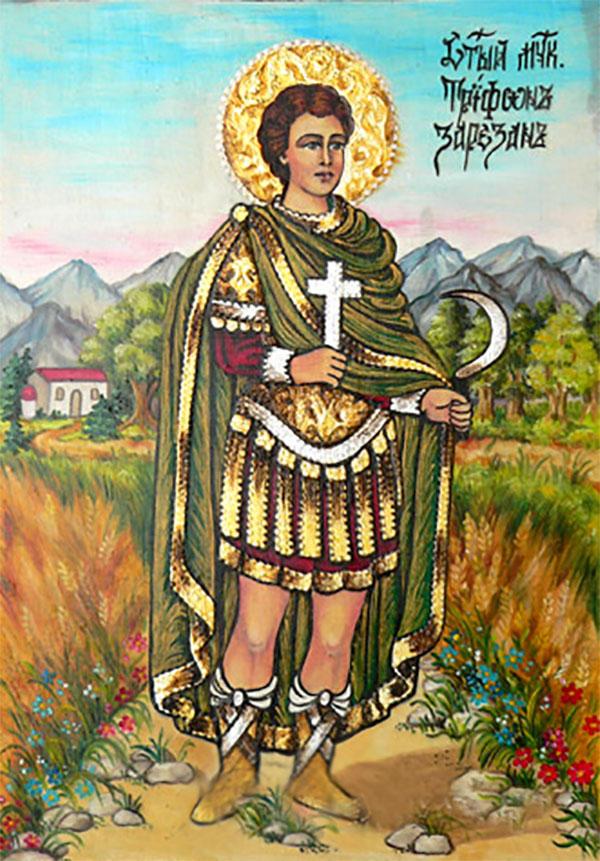 Св. Трифон