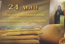 24 Май - празник на българската просвета