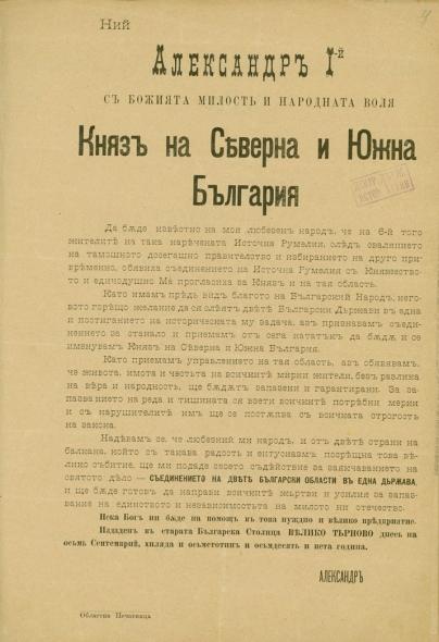Манифест на княз Александър I Батенберг