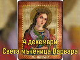 Поверия и традиционни ястия за Варвара