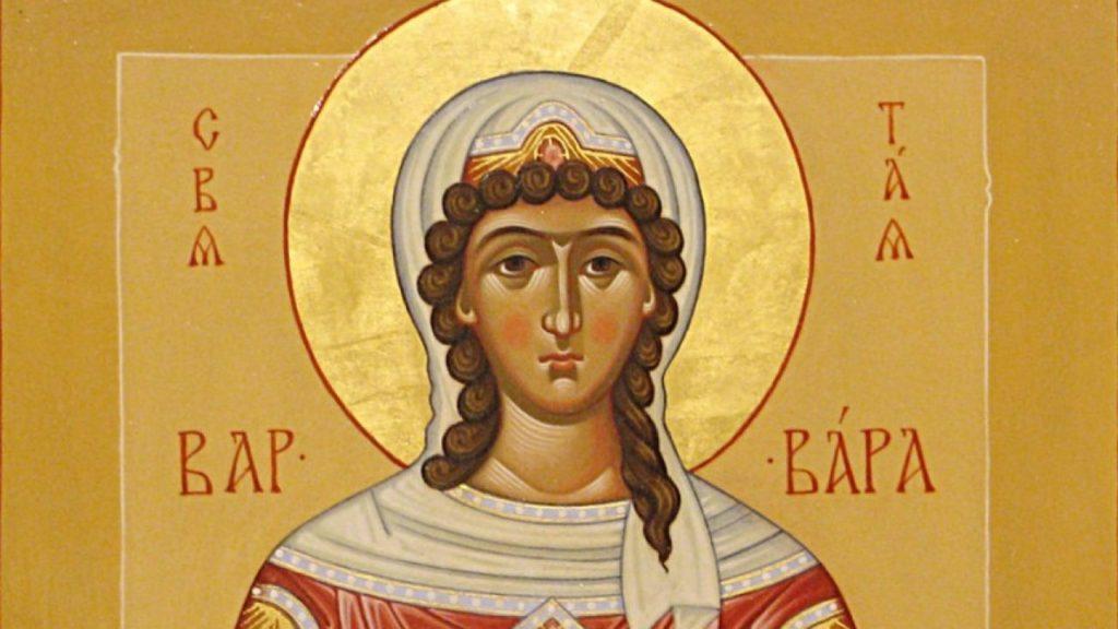 4 декември - Света Варвара