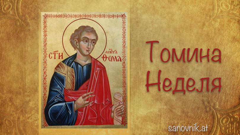 Пожелания за Томина неделя