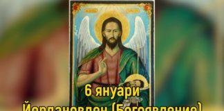 обичаи на Йордановден, Богоявление