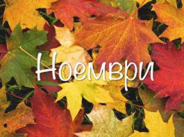 Именни дни през Ноември