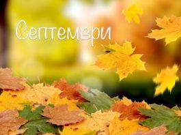Именни дни през Септември