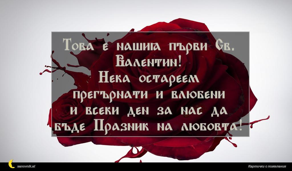 Това е нашия първи Св. Валентин! Нека остареем прегърнати и влюбени и всеки ден за нас да бъде Празник на любовта!