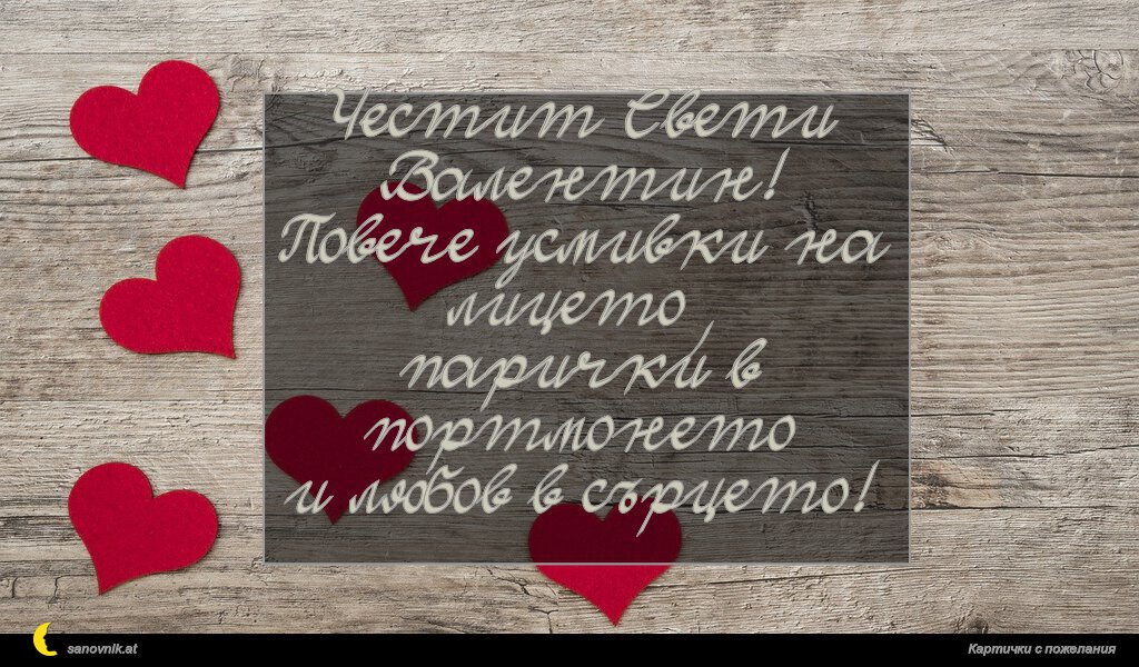 Честит Свети Валентин! Повече усмивки на лицето, парички в портмонето и любов в сърцето!