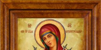 Богородица със 7 стрели