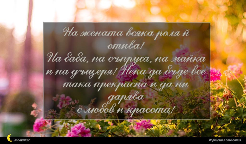 На жената всяка роля й отива! На баба, на съпруга, на майка и на дъщеря! Нека да бъде все така прекрасна и да ни дарява с любов и красота!