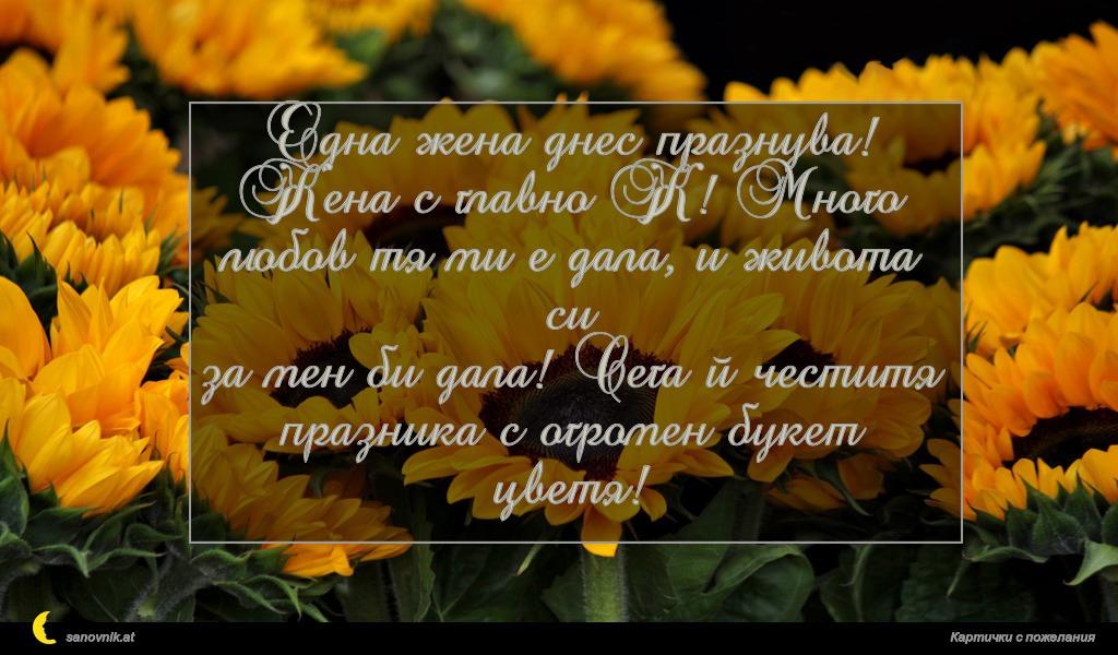 Една жена днес празнува! Жена с главно Ж! Много любов тя ми е дала, и живота си за мен би дала! Сега й честитя празника с огромен букет цветя!