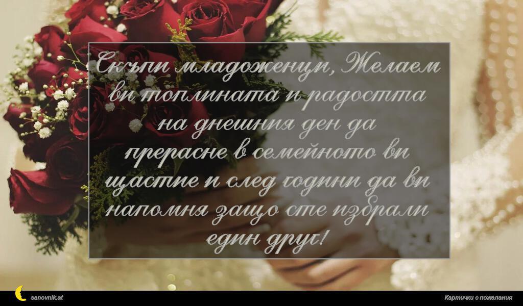 Скъпи младоженци, Желаем ви топлината и радостта на днешния ден да прерасне в семейното ви щастие и след години да ви напомня защо сте избрали един друг!