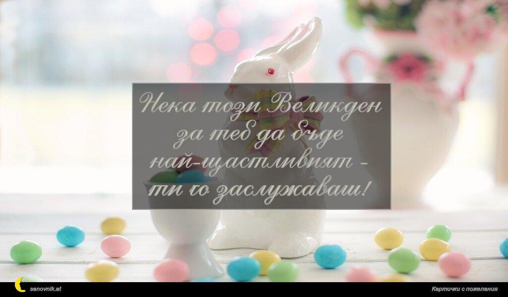 Нека този Великден за теб да бъде най-щастливият - ти го заслужаваш!