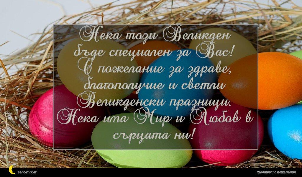 Нека този Великден бъде специален за Вас! С пожелание за здраве, благополучие и светли Великденски празници. Нека има Мир и Любов в сърцата ни!