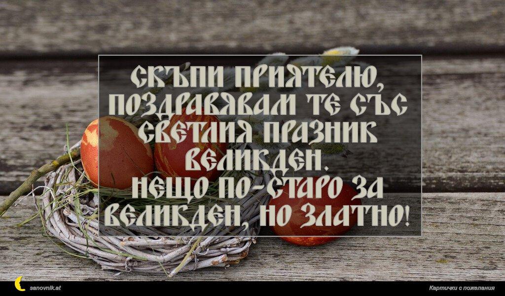 Скъпи приятелю, поздравявам те със светлия празник Великден. Нещо по-старо за Великден, но златно!