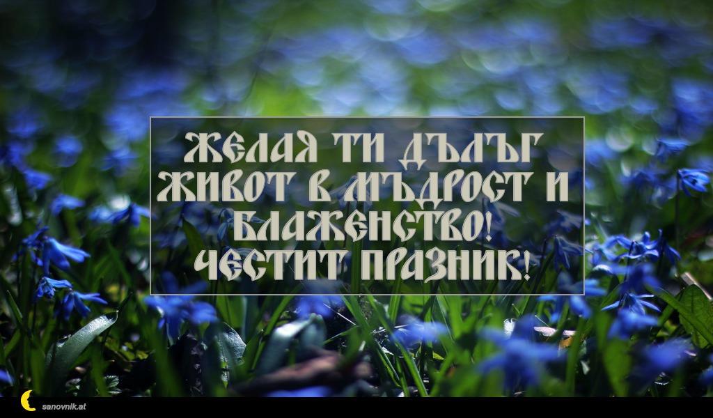 Желая ти дълъг живот в мъдрост и блаженство! Честит празник!