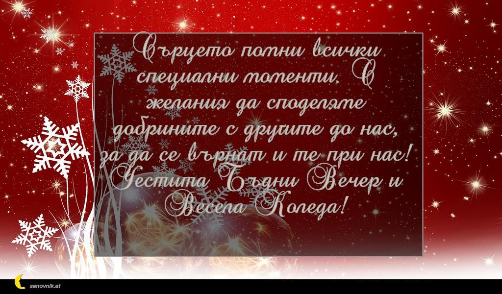 Сърцето помни всички специални моменти. С желания да споделяме добрините с другите до нас, за да се върнат и те при нас! Честита Бъдни Вечер и Весела Коледа!
