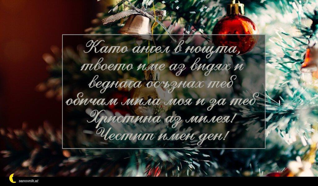 Като ангел в нощта, твоето име аз видях и веднага осъзнах теб обичам мила моя и за теб Христина аз милея! Честит имен ден!