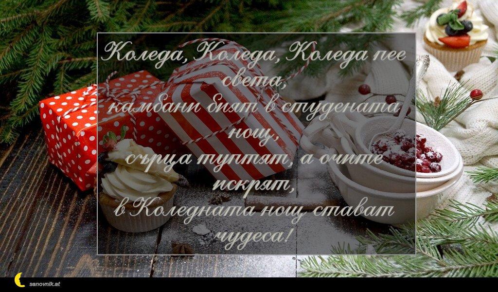 Коледа, Коледа, Коледа пее света, камбани бият в студената нощ, сърца туптят, а очите искрят, в Коледната нощ стават чудеса!