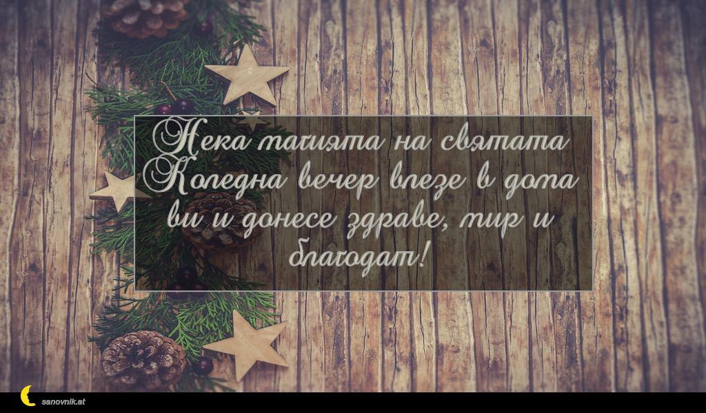 Нека магията на святата Коледна вечер влезе в дома ви и донесе здраве, мир и благодат!