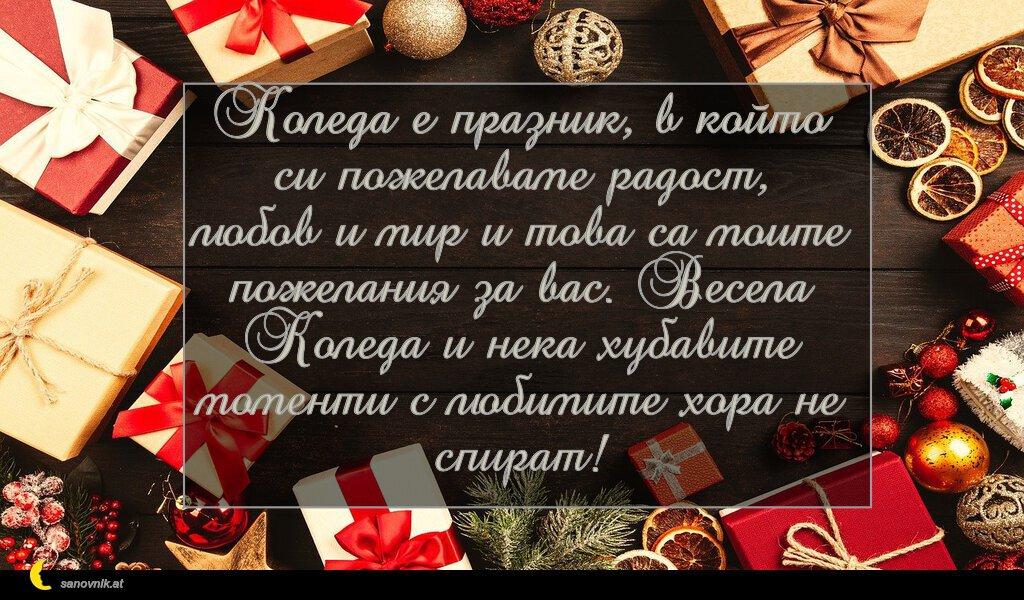 Коледа е празник, в който си пожелаваме радост, любов и мир и това са моите пожелания за вас. Весела Коледа и нека хубавите моменти с любимите хора не спират!