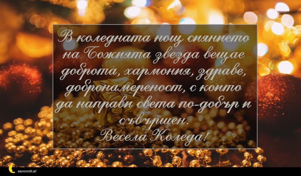 В коледната нощ сиянието на Божията звезда вещае доброта, хармония, здраве, добронамереност, с които да направи света по-добър и съвършен. Весела Коледа!