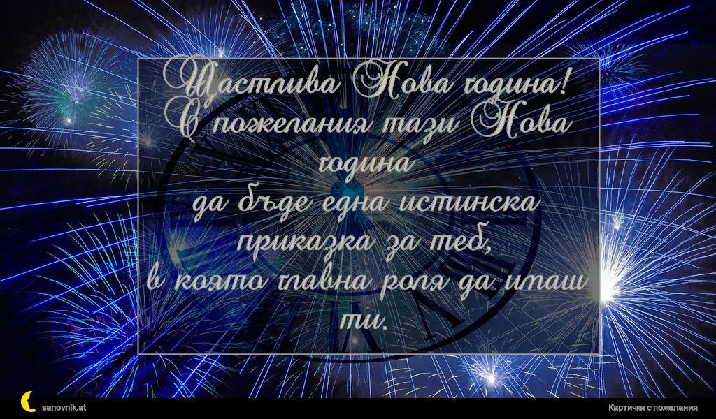 Щастлива Нова година! С пожелания тази Нова година да бъде една истинска приказка за теб, в която главна роля да имаш ти.