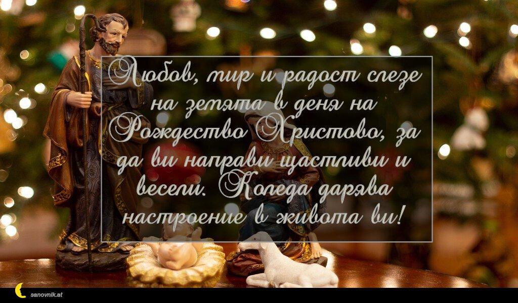 Любов, мир и радост слезе на земята в деня на Рождество Христово, за да ви направи щастливи и весели. Коледа дарява настроение в живота ви!