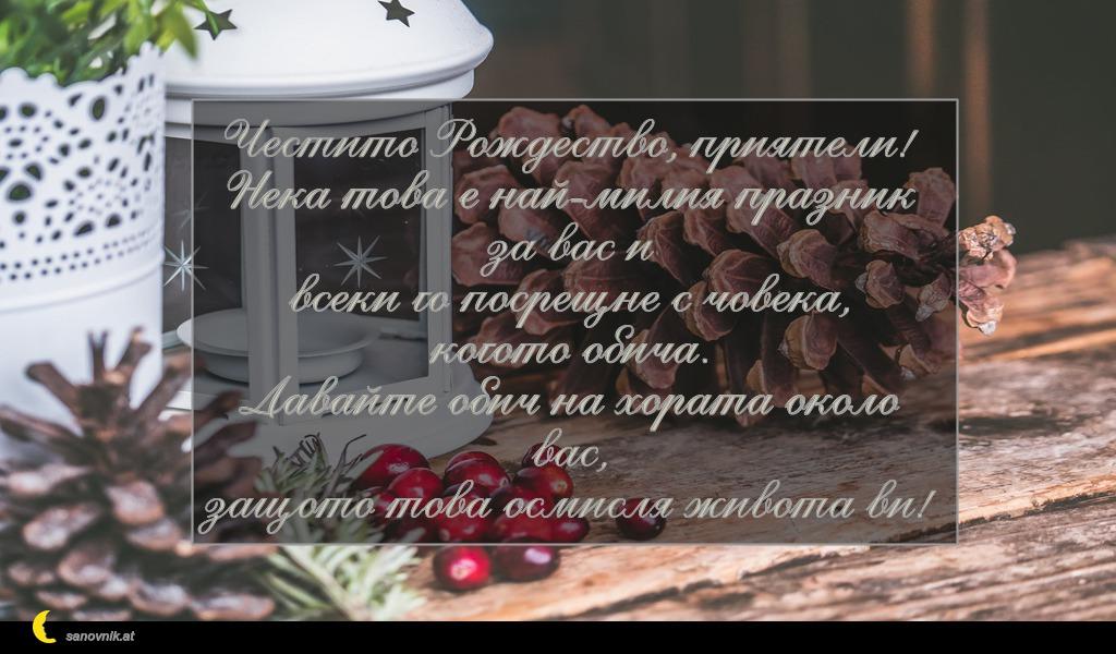 Честито Рождество, приятели! Нека това е най-милия празник за вас и всеки го посрещне с човека, когото обича. Давайте обич на хората около вас, защото това осмисля живота ви!