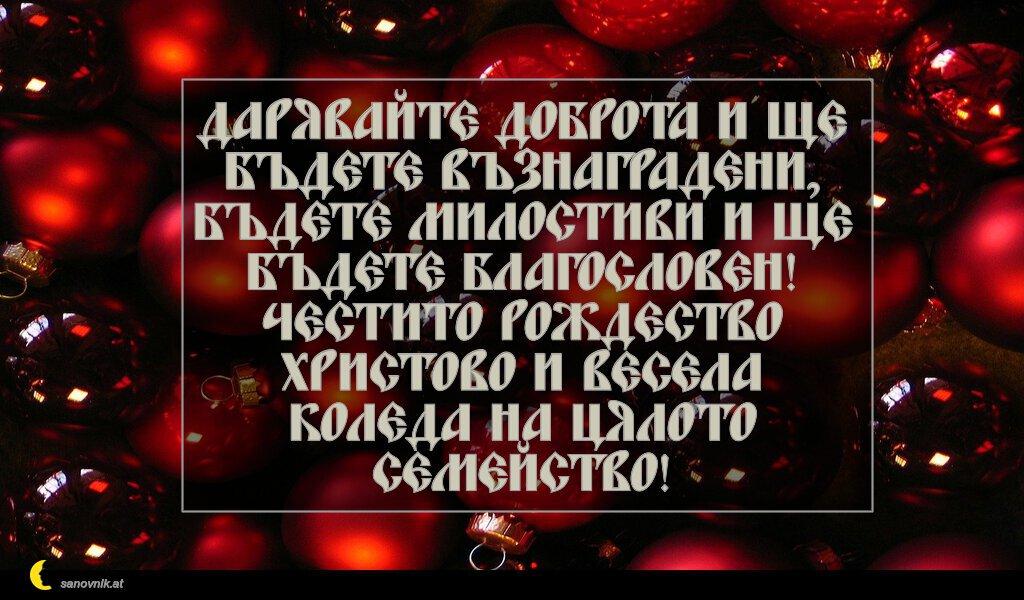 Дарявайте доброта и ще бъдете възнаградени, бъдете милостиви и ще бъдете благословен! Честито Рождество Христово и Весела Коледа на цялото семейство!