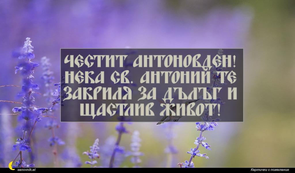Честит Антоновден! Нека Св. Антоний те закриля за дълъг и щастлив живот!