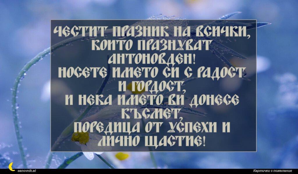 Честит празник на всички, които празнуват Антоновден! Носете името си с радост и гордост, и нека името ви донесе късмет, поредица от успехи и лично щастие!