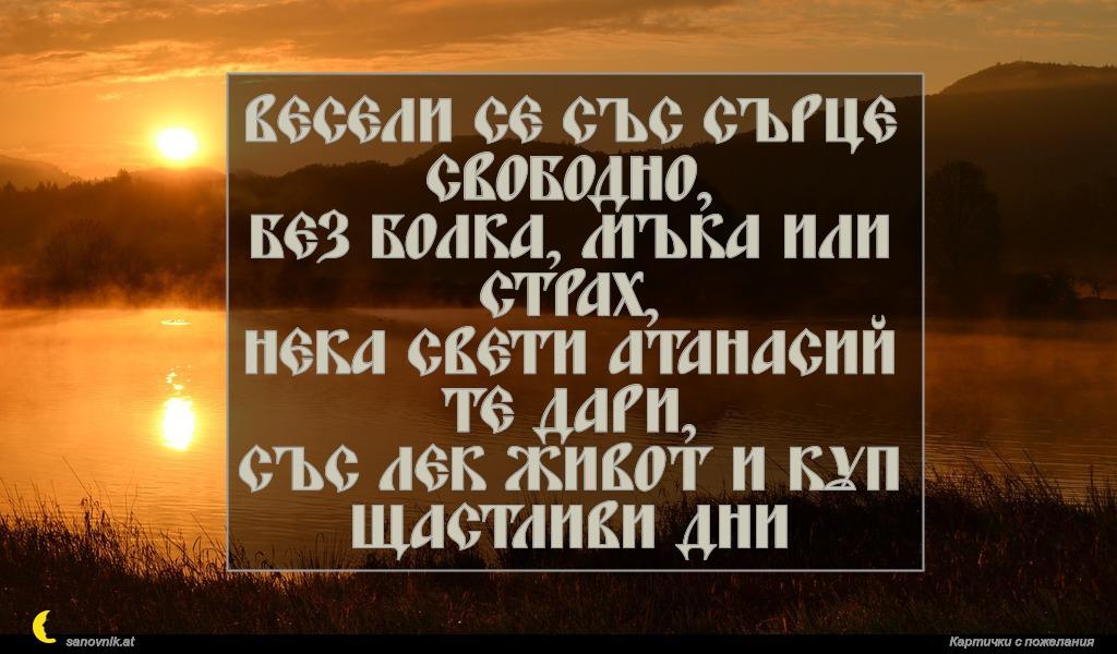 Весели се със сърце свободно, без болка, мъка или страх, нека свети Атанасий те дари, със лек живот и куп щастливи дни