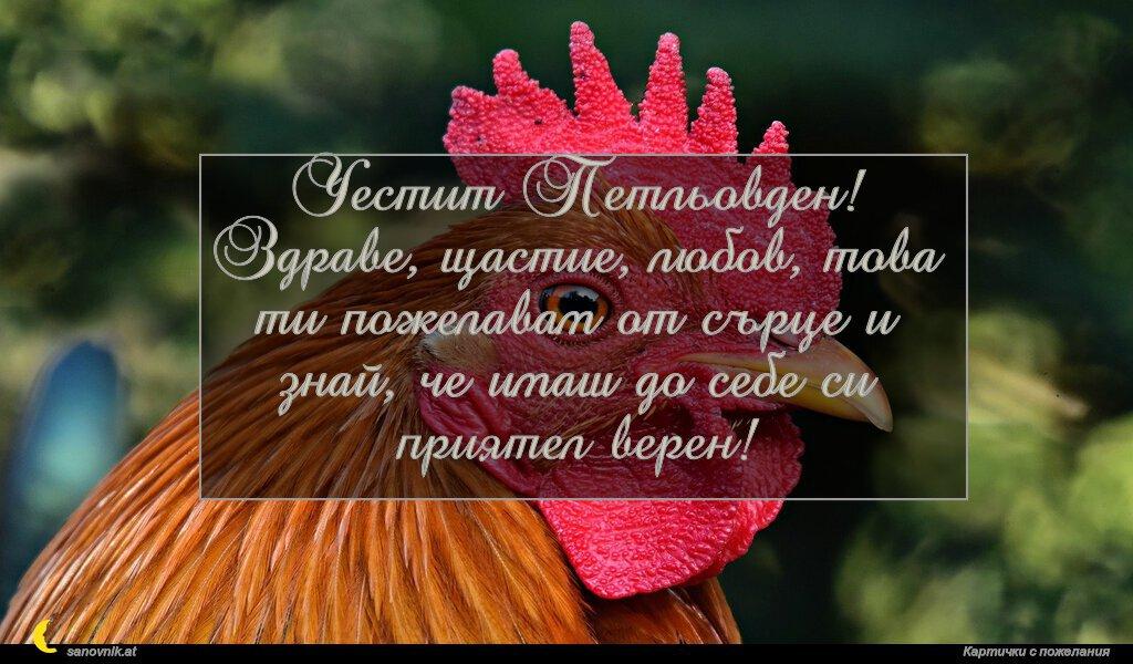 Честит Петльовден! Здраве, щастие, любов, това ти пожелавам от сърце и знай, че имаш до себе си приятел верен!